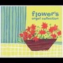 ギフト・オルゴール・シリーズ 「Flower」