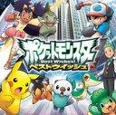 TVアニメポケットモンスター ベストウイッシュ  新オープニングテーマ「ベストウイッシュ!」/新エンディングテーマ「心のファンファーレ」