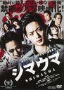 CD&DVD NEOWINGで買える「シマウマ」の画像です。価格は5,076円になります。