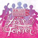 美男高校地球防衛部LOVE! LOVE! O.S.T LOVE FOREVER