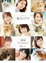 関西テレビねこアナカレンダー