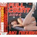 新関亜希/FULL COUNT