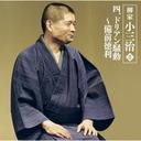 柳家小三治II-4「ドリアン騒動~備前徳利」-「朝日名人会」ライヴシリーズ45