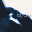角松敏生 1988~1993