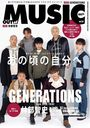 MUSIQ? SPECIAL OUT of MUSIC (ミュージッキュースペシャル アウトオブミュージック) Vol.59 2018年12月号 【W表紙】 GENERATIONS from EXILE TRIBE/林部智史