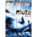 mute ミュート
