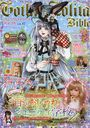 Gothic & Lolita Bible Vol.47 (Index MOOK)