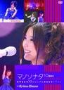 マノソナタ10回目のレッド・センセーション ~真野恵里菜10thシングル発売記念イベント~