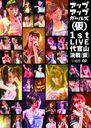 アップアップガールズ(仮) 1st LIVE 代官山決戦(仮)