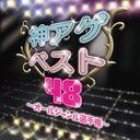 神アゲベスト48~オールジャンル選手権~