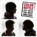 カラーボトル THE BEST 2004-2013