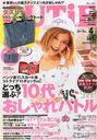 CUTiE 2013 April Issue [Front Cover] Rola. w/ Denim-like bag