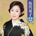 伍代夏子カラオケ付きベスト