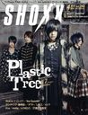 SHOXX 2013 April Issue [Cover & Top Feature] Plastic Tree w/ photo (Plastic Tree)