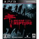 Dead Island Riptide (デッドアイランド リップタイド)