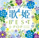 歌姫~BEST J-POP 2nd Stage~