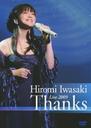 岩崎宏美 LIVE 2009~Thanks~