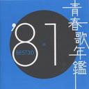 青春歌年鑑 1981 BEST 30
