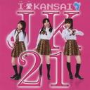 I・愛 KANSAI