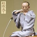 桂歌丸7「朝日名人会」ライヴシリーズ51 「藁人形」「井戸の茶碗」