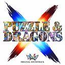 ニンテンドー3DS用ソフト『パズドラクロス 神の章/龍の章』オリジナルサウンドトラック