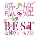 歌姫~BEST女性ヴォーカリスト~ / オムニバス