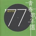 青春歌年鑑 1977 BEST 30