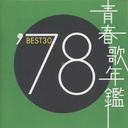 青春歌年鑑 1978 BEST 30