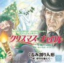 モモグレ ハーフタイムドラマCD 「クリスマス・キャロル」「くるみ割り人形」