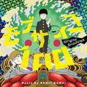 モブサイコ100 Original Soundtrack