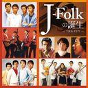 J-Folkの誕生 -1966-1971-