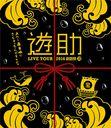 LIVE TOUR 2016遊助祭 「海」~あの・・遊宮城にきちゃったんで すケド。~