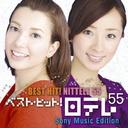 ベスト・ヒット! 日テレ55 ソニー・ミュージックエディション