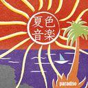 夏色音楽 ~paradiso