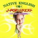 NATIVE ENGLISHで聴くJ-POPリクエスト~ラブ・ストーリーは突然に
