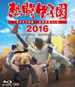 熱闘甲子園2016 Blu-ray