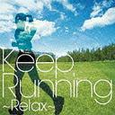 Keep Running~Relax -走快感発信基地 Music-