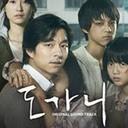 コン・ユ主演映画「るつぼ(トガニ)」OST