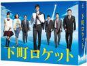 CD&DVD NEOWINGで買える「下町ロケット -ディレクターズカット版-」の画像です。価格は31,680円になります。