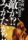 LIVE2014 敵か!? みかたか!?