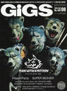 GiGS (ギグス) 2020年8月号 【表紙】 MAN WITH A MISSION/シンコーミュージック・エンタテイメント