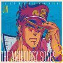 ジョジョの奇妙な冒険 The anthology songs