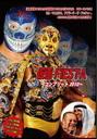 マスカラス、ブッチャー&NOSAWA 仮面FIESTA ~コンプリート2010~ 仮面貴族 FIESTA&呪術師 FIESTA&NOSAWA BOM-BA-YE