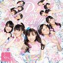 Do my best !! [CD+DVD/Type-A]/Rev. from DVL