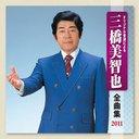 三橋美智也 全曲集 2011