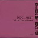 薬師丸ひろ子 2000(ミレニアム)BEST