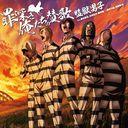 TVアニメ「監獄学園」EDテーマ  罪深き俺たちの賛歌