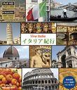 イタリア紀行 Viva Italia (フルハイビジョン版)