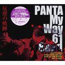 反逆の軌跡 PANTA My Way 61 Band ~PANTA SOLO 35TH ANNIVERSARY LIVE AT THE DOORS 2011.11.5&6~