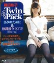 Twin Pack きみのために&放課後クラブ2 Blu-ray
